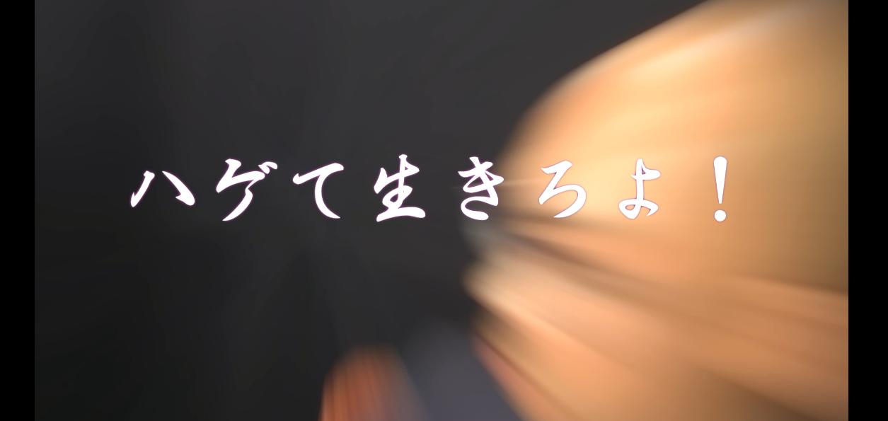 モテハゲアカデミー様 プロモーション動画