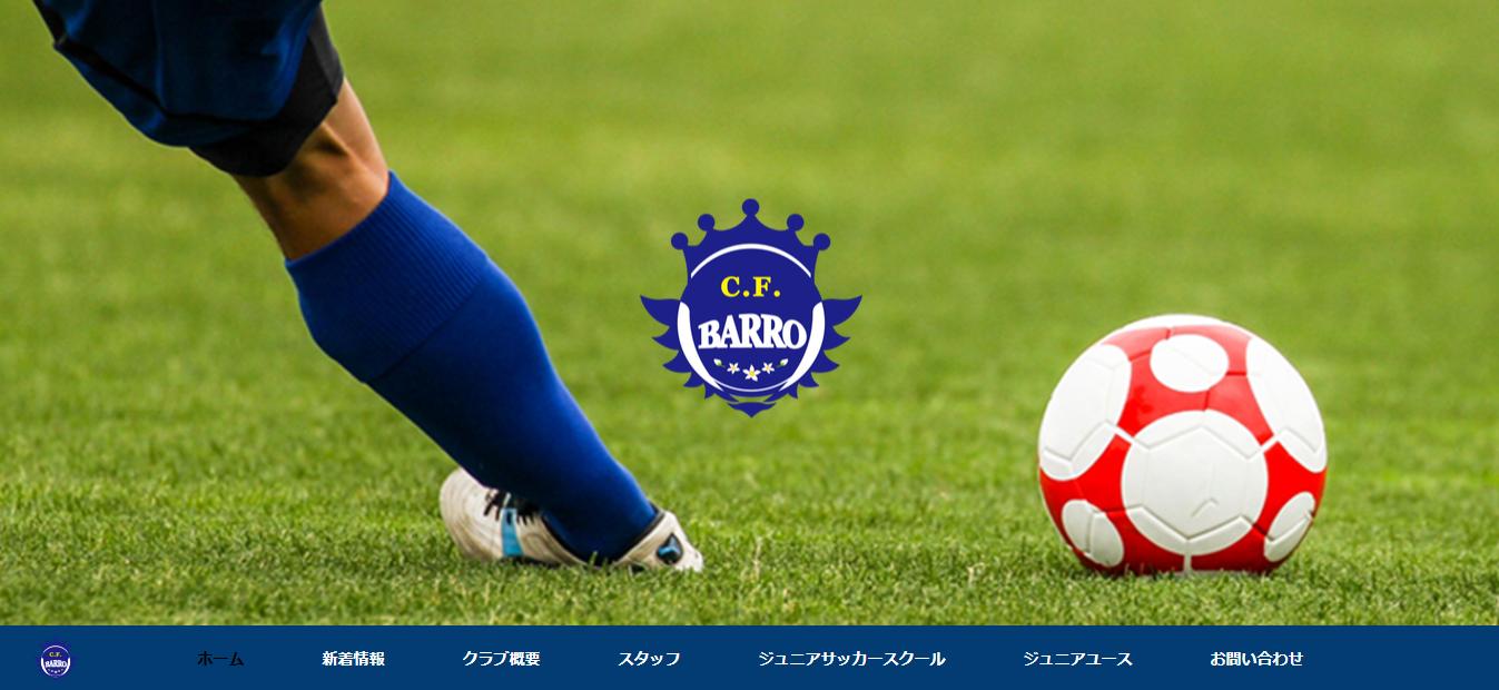 Club de Futbol BARRO様